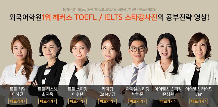 외국어학원1위 해커스 TOEFL / IELTS 스타강사진의 공부전략 영상!