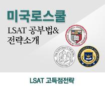 LSAT 고득점전략